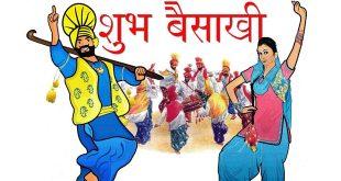 वैशाखी त्यौहार पर विद्यार्थियों और बच्चों के लिए हिंदी निबंध