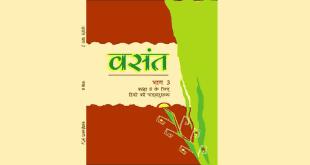 NCERT 8th Class CBSE Hindi Vasant Part 3