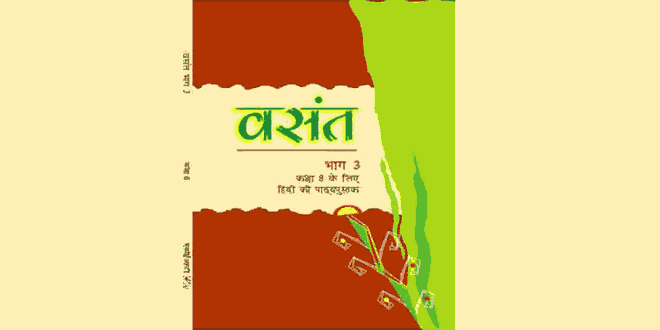 NCERT 8th Class CBSE Hindi Vasant Part 3