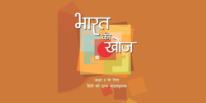 NCERT Bharat Ki Khoj - Supplementary Hindi for Class 8
