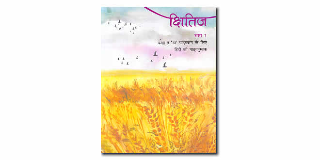 9th Hindi NCERT CBSE Book Kshitij