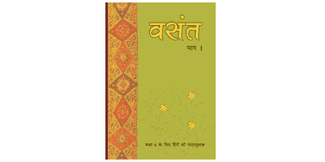 6th Hindi NCERT Vasant I