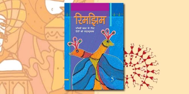 5th class NCERT Hindi Book Rimjhim