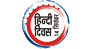 Hindi Diwas – Essay in English