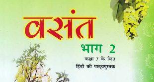 7th Hindi NCERT Vasant II