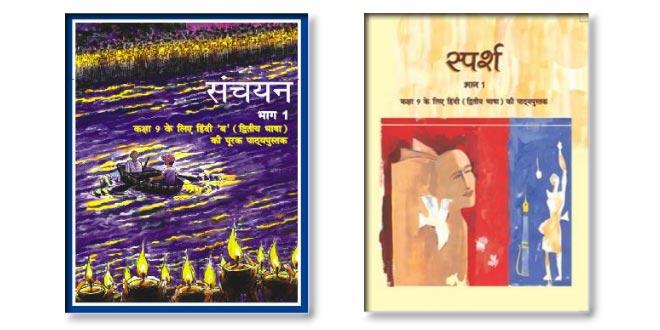 9th Hindi NCERT CBSE Books