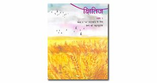 9th Hindi NCERT CBSE Book Kshitij