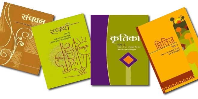 10th Hindi NCERT CBSE Books
