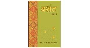 6th Hindi NCERT Vasant I